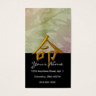 Koi Fish & Life Symbol Chinese Business Cards
