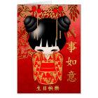 Kokeshi Doll Happy Birthday In Chinese 生日快樂 Card