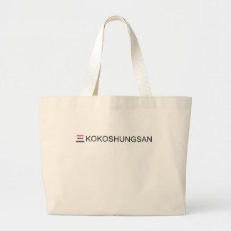 KOKOSHUNGSAN Jumbo Tote Bag