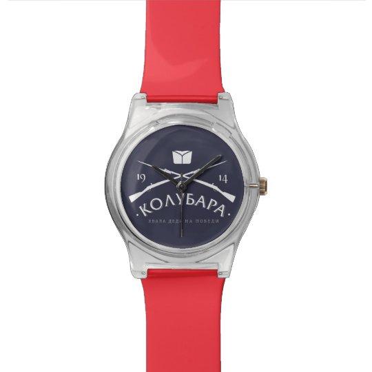 Kolubara Watch