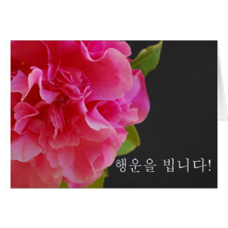 Korean birthday day camellia card