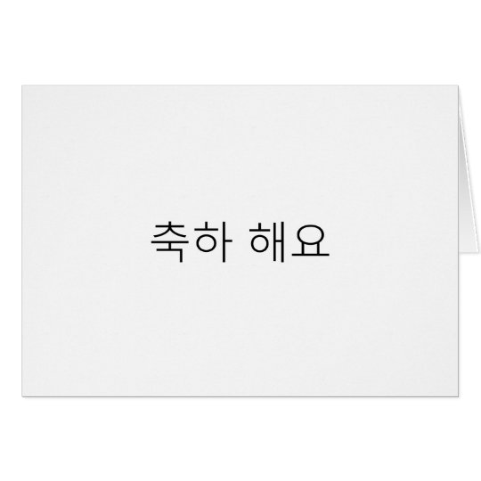 KOREAN - CONGRATULATIONS CARD