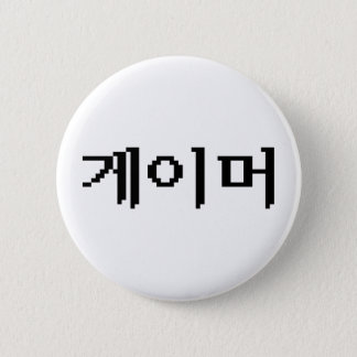 Korean Gamer 게이머 2 Inch Round Button