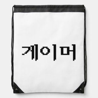 Korean Gamer 게이머 Cinch Bag
