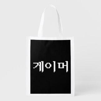 Korean Gamer 게이머 Grocery Bags