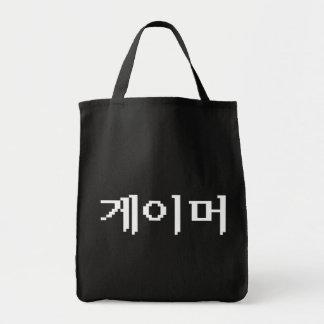 Korean Gamer 게이머 Grocery Tote Bag