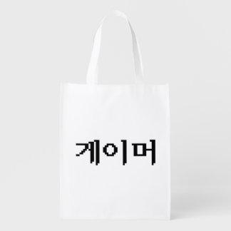 Korean Gamer 게이머 Market Tote