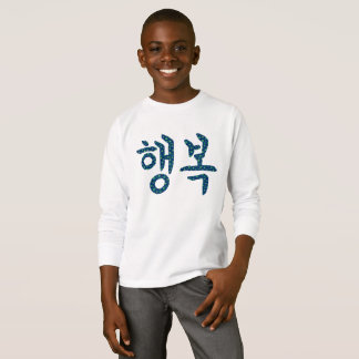 Korean HAENGBOK - HAPPINESS in Stars T-Shirt