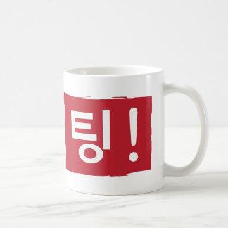 Korean Hwaiting (fighting) Coffee Mug