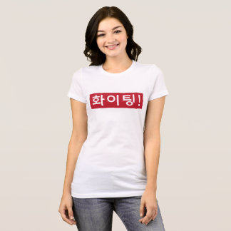 Korean Hwaiting (fighting) T-Shirt