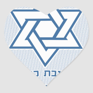 Kosher Division Heart Sticker