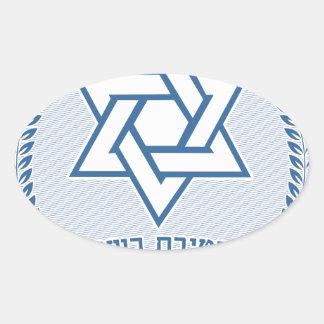 Kosher Division Oval Sticker
