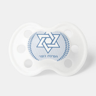 Kosher Division Pacifier