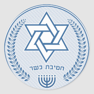 Kosher Division Round Sticker