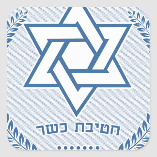 Kosher Division Square Sticker