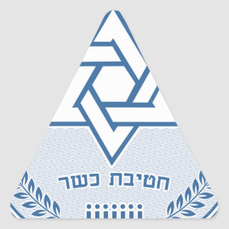Kosher Division Triangle Sticker