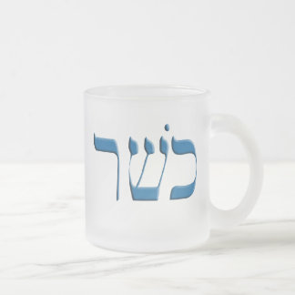 Kosher for Passover in Hebrew Frosted Glass Coffee Mug