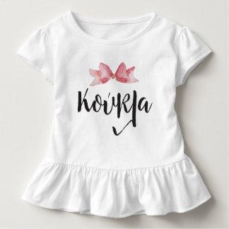 Koukla Greek girl shirt