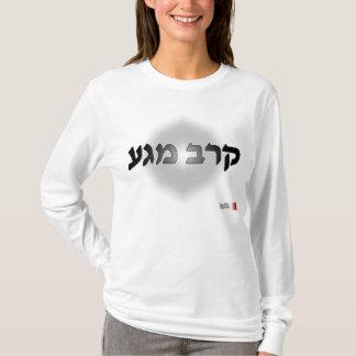 Krav Maga Hebrew T-Shirt