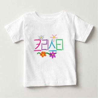 Kristi / Christie / Christy / Kristy Baby T-Shirt