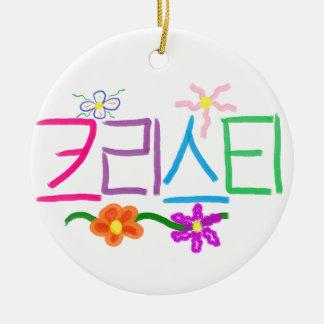Kristi / Christie / Christy / Kristy Ceramic Ornament