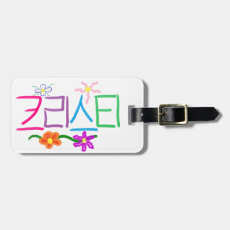 Kristi / Christie / Christy / Kristy Luggage Tag