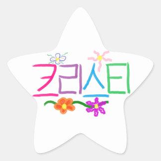 Kristi / Christie / Christy / Kristy Star Sticker