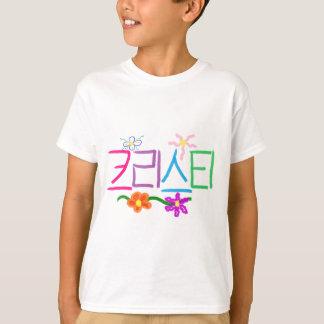 Kristi / Christie / Christy / Kristy T-Shirt