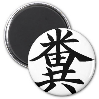Kuso - Japanese symbol for Poo Magnet