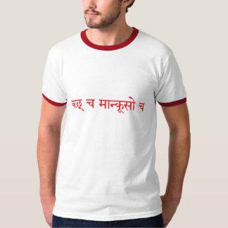 """Kutch and Mancuso"" written in Sanskrit T-Shirt"
