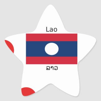 Lao (Laotian) Language And Laos Flag Star Sticker