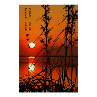 Lao Tzu sunset poster