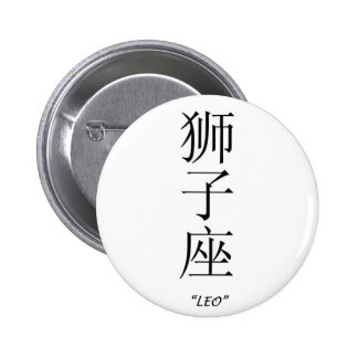 """Leo"" zodiac sign in Chinese Pin"