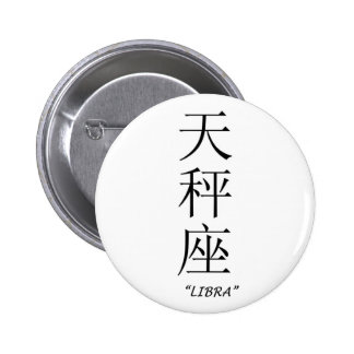 """Libra"" zodiac sign in Chinese Pinback Button"