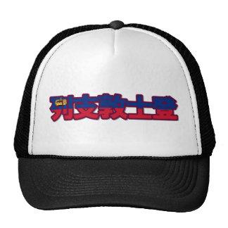 Liechtenstein - In Chinese Hat