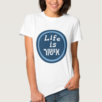 Life is good in Hebrew T Shirt