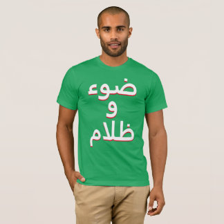 Light and Darkness in Arabic T-Shirt