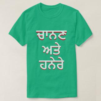 Light and darkness in Punjabi (ਚਾਨਣ ਅਤੇ ਹਨੇਰੇ) T-Shirt