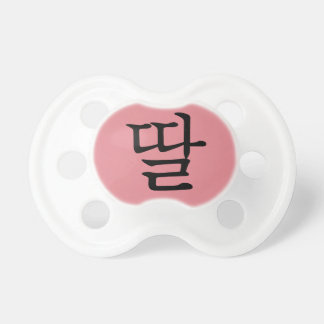 "Light Pink ""Daughter"" Pacifier in Hangul (Korean)"
