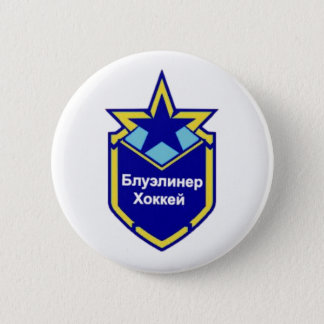 Limited Edition Red Army Blueliner Hockey Badge 2 Inch Round Button