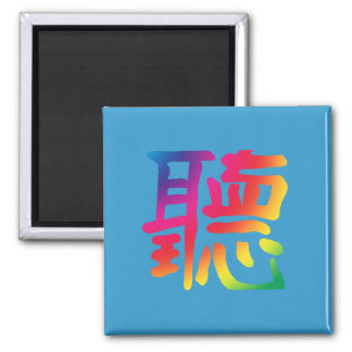 Listen Chinese Character Magnet