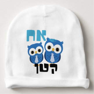 Little Brother Gift - Ach Katan - Hebrew Baby Beanie