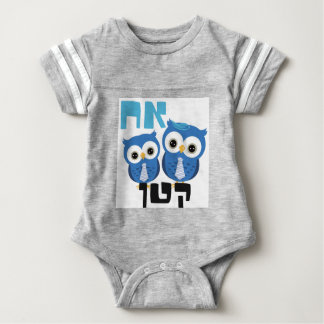 Little Brother Gift - Ach Katan - Hebrew Baby Bodysuit