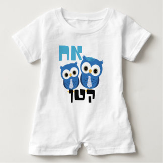 Little Brother Gift - Ach Katan - Hebrew Baby Romper