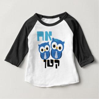 Little Brother Gift - Ach Katan - Hebrew Baby T-Shirt