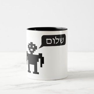 "Little Robot says ""shalom"" (hebrew) Two-Tone Coffee Mug"