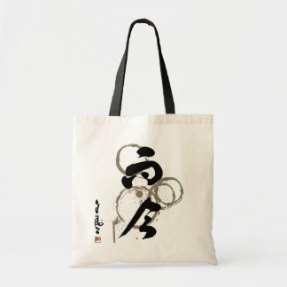 Living In The Now Japanese Calligraphy Design Bag