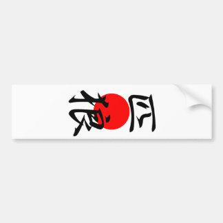 Lone Wolf - Ippiki Ookami Bumper Sticker
