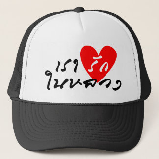 Long live the king of Thailand Trucker Hat