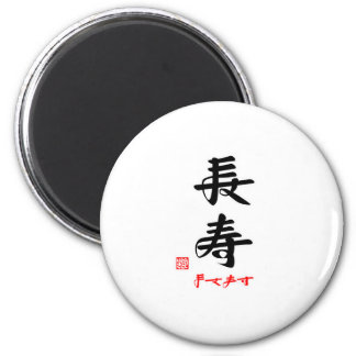 Longevity more and more (marking) 2 inch round magnet
